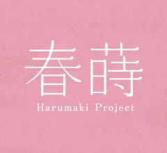 春蒔プロジェクト