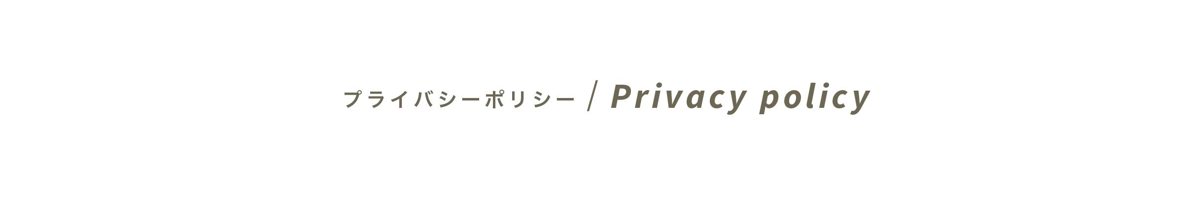プライバシーポリシー / Privacy policy