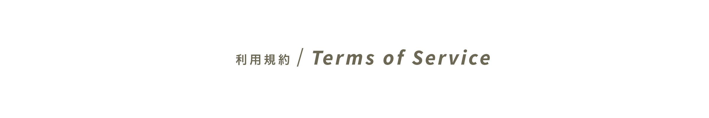 利用規約 / Terms of service