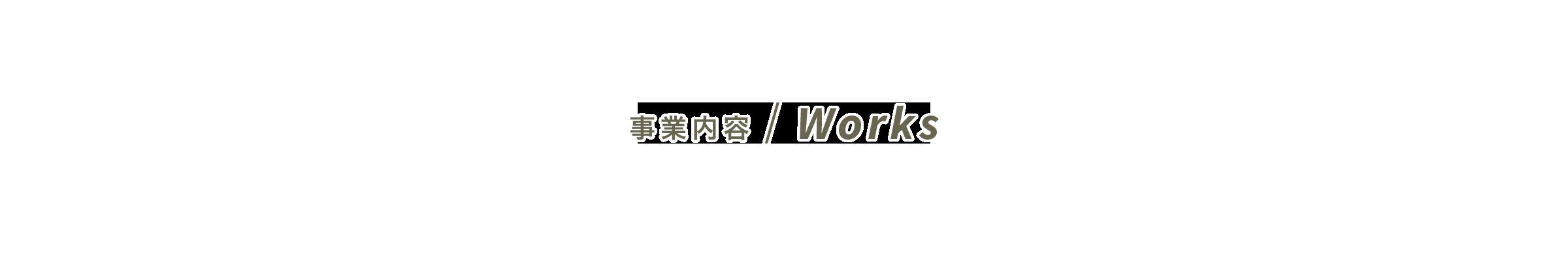 事業内容 / Works